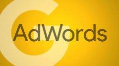 AdWords推广放大招了---教你如何挤进世界企业500强